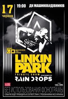 Посмотреть афишу: LINKIN PARK tribute show