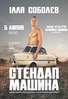 Посмотреть афишу: Сольный концерт Ильи Соболева «Стендап-машина»