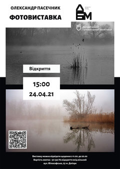 Посмотреть афишу: Фотовиставка Олександра Пасечника