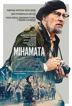 Посмотреть афишу: Минамата