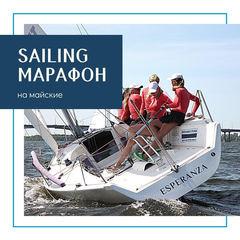 Посмотреть афишу: Прогулки и тренировки на яхтах