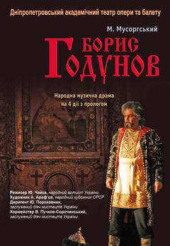 Посмотреть афишу: Борис Годунов