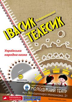 Посмотреть афишу: Ивасик-Телесик