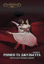 Посмотреть афишу: Ромео и Джульетта