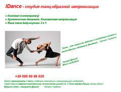 Посмотреть афишу: Танцевальная импровизация IDance