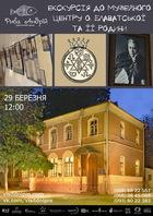 Посмотреть афишу: Екскурсія до музейного центру О. Блаватської та її родини