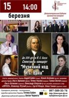 Посмотреть афишу: Спектакль-концерт «Музичний код Й.С. Баха»