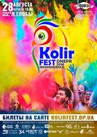 Посмотреть афишу: Kolir Fest Independence 2016
