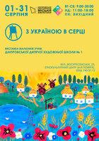 Посмотреть афишу: З Україною в серці