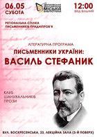 Посмотреть афишу: Письменники України: Василь Стефаник