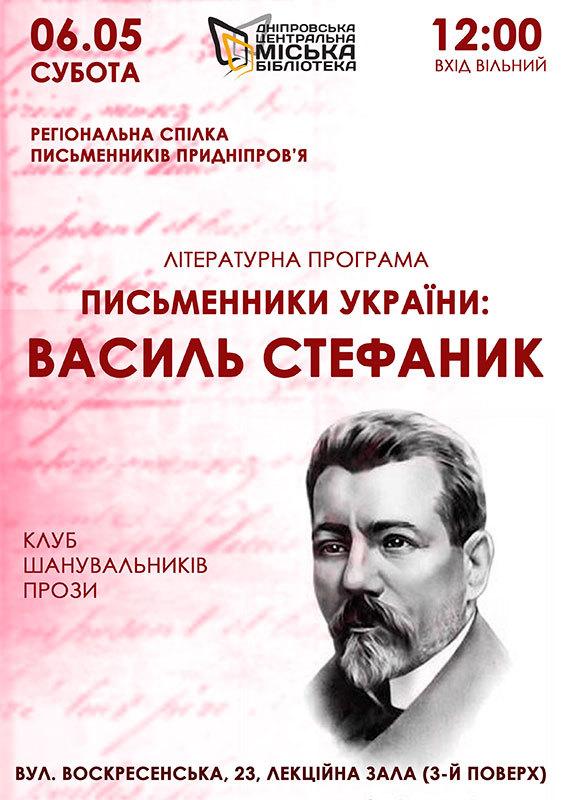 Письменники України: Василь Стефаник