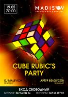 Посмотреть афишу: Cube Rubik's party