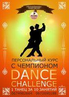 Посмотреть афишу: Быстрое обучение танцам