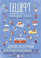 Посмотреть афишу: Гешефт Garage Sale