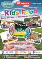 Посмотреть афишу: Kids Food Fest