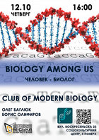 Посмотреть афишу: Club of Modern Biology