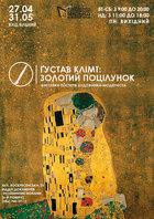 Посмотреть афишу: Ґустав Клімт: Золотий поцілунок