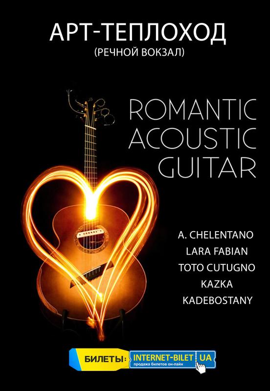 Романтическая гитара на Теплоходе