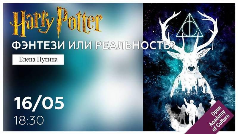 Гарри Поттер - фэнтези или реальность?