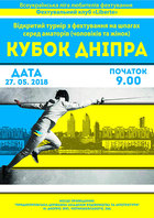 Посмотреть афишу: Всеукраинский турнир по фехтованию «Кубок Днепра»