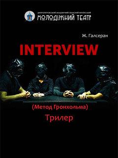 Посмотреть афишу: INTERVIEW