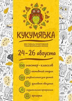 Посмотреть афишу: Кукумявка 7-Я, фестиваль позитивной трансформации жизни