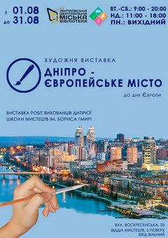 Посмотреть афишу: Дніпро – європейське місто