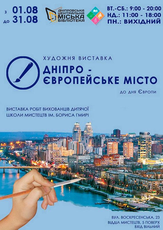 Дніпро – європейське місто