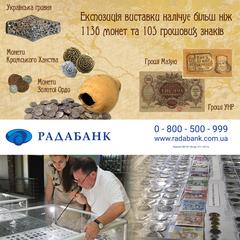 Посмотреть афишу: История денежного обращения на территории Украины