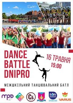 Посмотреть афишу: Dance Battle Dnipro 2019