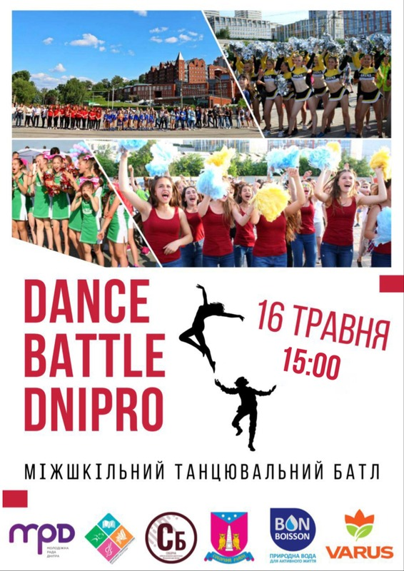 Dance Battle Dnipro 2019