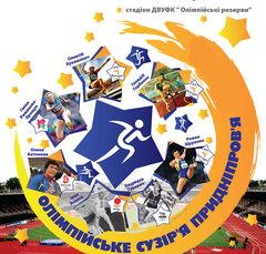 Посмотреть афишу: Легкоатлетичний турнір «Олімпійське сузір'я Придніпров'я»