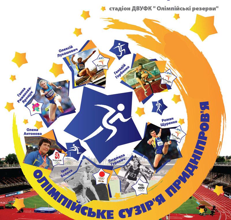 Легкоатлетичний турнір «Олімпійське сузір'я Придніпров'я»