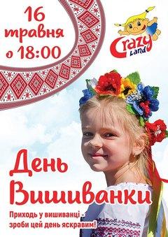 Посмотреть афишу: День Вишиванки у Crazy Land
