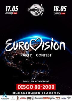 Посмотреть афишу: Евровидение