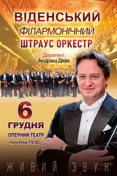 Посмотреть афишу: Vienna Strauss Philharmonic Orchestra