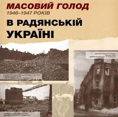 Посмотреть афишу: Масовий голод 1946-1947 рр. в Радянській Україні