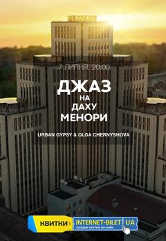 Посмотреть афишу: Джаз на крыше Меноры