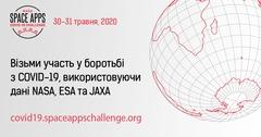 Посмотреть афишу: Онлайн-хакатон NASA Space Apps COVID-19 Challenge 2020