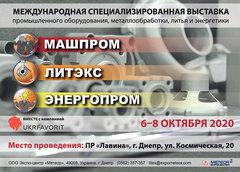 Посмотреть афишу: Международная выставка промышленного оборудования, металлообработки, литья и энергетики