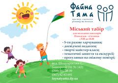Посмотреть афишу: Дневной лагерь на летних каникулах для младших школьников