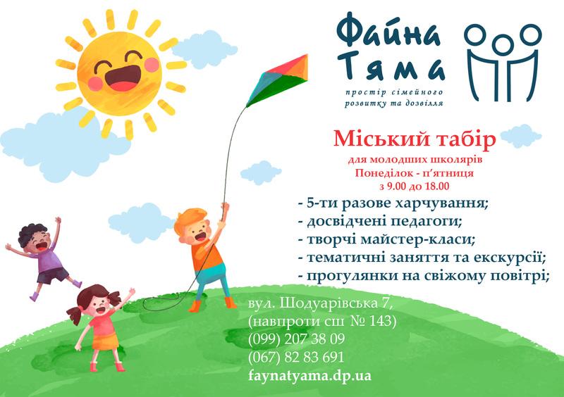 Дневной лагерь на летних каникулах для младших школьников