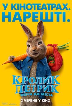 Посмотреть афишу: Кролик Питер 2