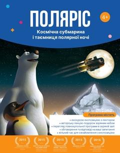 Посмотреть афишу: Поляріс, космічна субмарина і таємниця полярної ночі