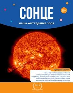 Посмотреть афишу: Сонце - наша життєдайна зоря
