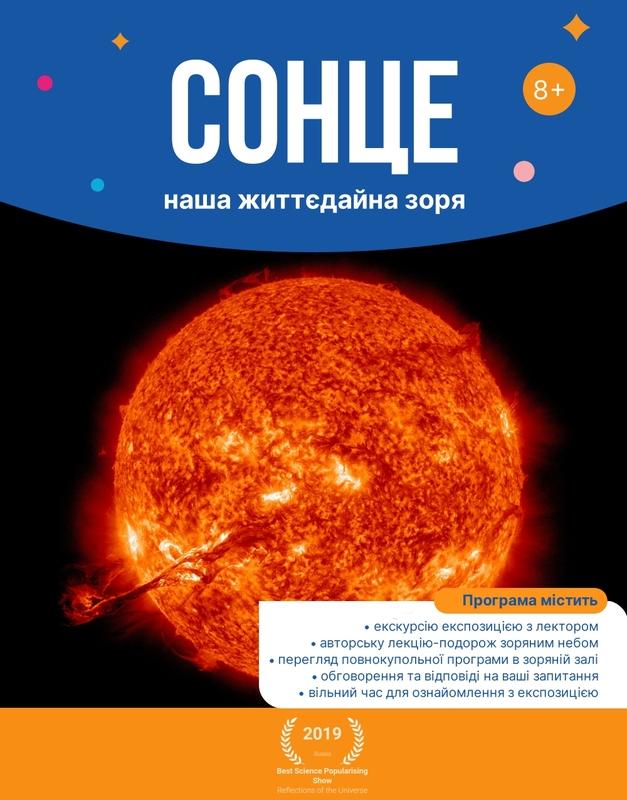 Сонце - наша життєдайна зоря