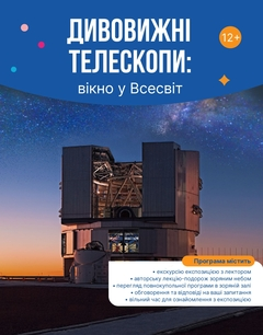 Посмотреть афишу: Дивовижні телескопи: вікно у Всесвіт