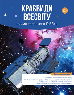 "Посмотреть афишу: Краєвиди Всесвіту очима телескопа ""Габбл"""
