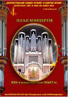 План концертів Будинку органної та камерної музики на січень