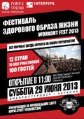 Международный фестиваль здорового образа жизни «Workout Fest»